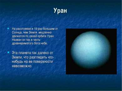 Уран На расстоянии в 19 раз большем от Солнца, чем Земля медленно движется по...