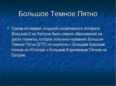 Большое Темное Пятно Одним из первых открытий космического аппарата Вояджер-2...