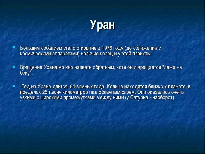 Уран Большим событием стало открытие в 1976 году (до сближения с космическими...