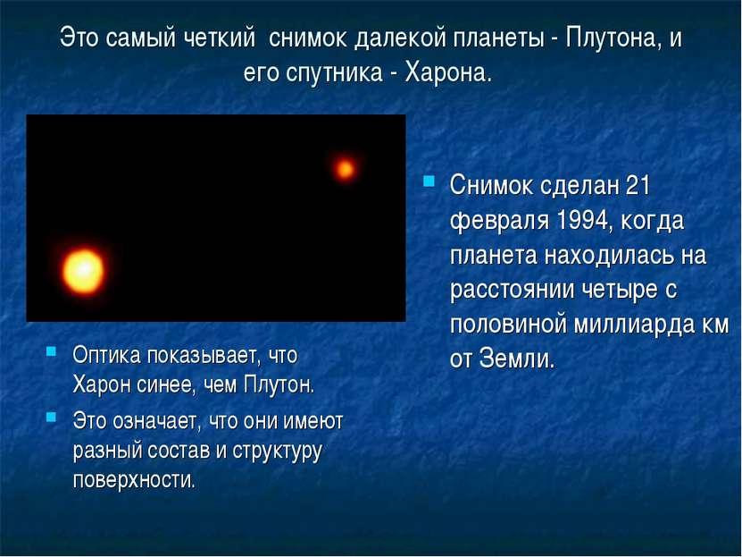 Это самый четкий снимок далекой планеты - Плутона, и его спутника - Харона. О...