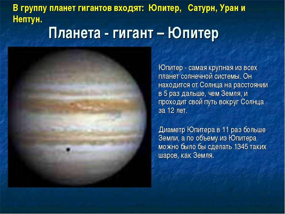 Планета - гигант – Юпитер Юпитер - самая крупная из всех планет солнечной сис...