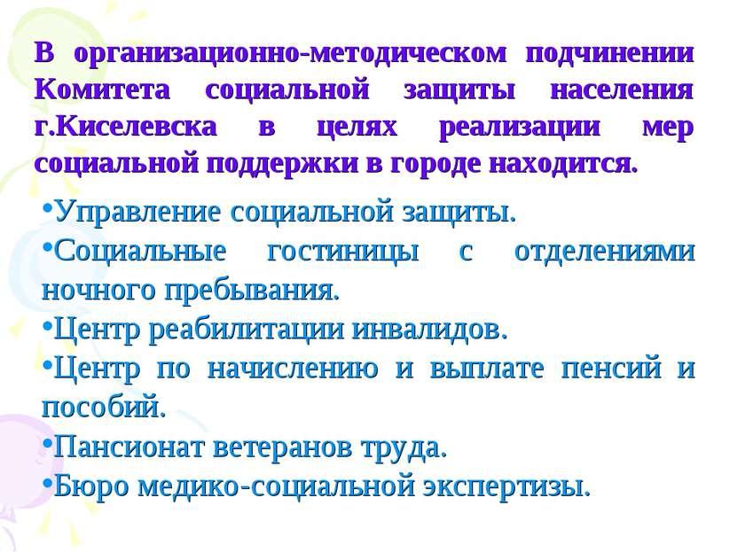 В организационно-методическом подчинении Комитета социальной защиты населения...