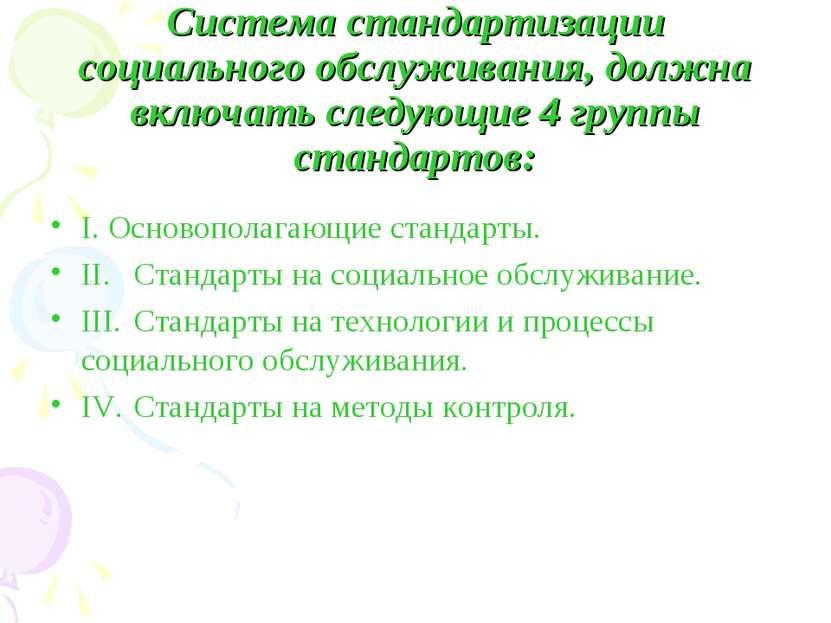 Система стандартизации социального обслуживания, должна включать следующие 4 ...