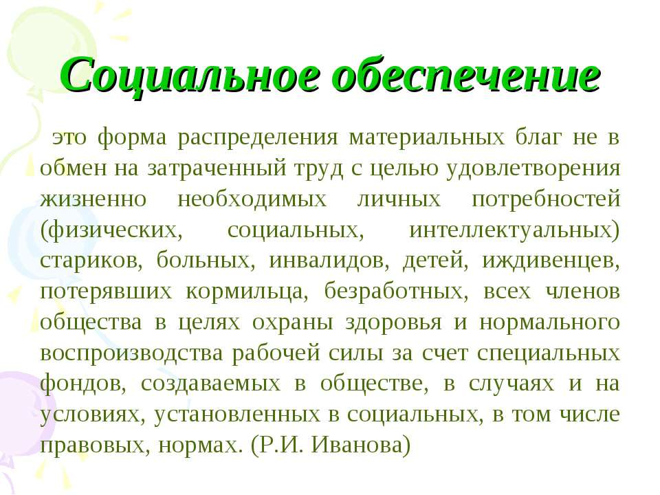 Социальное обеспечение это форма распределения материальных благ не в обмен н...