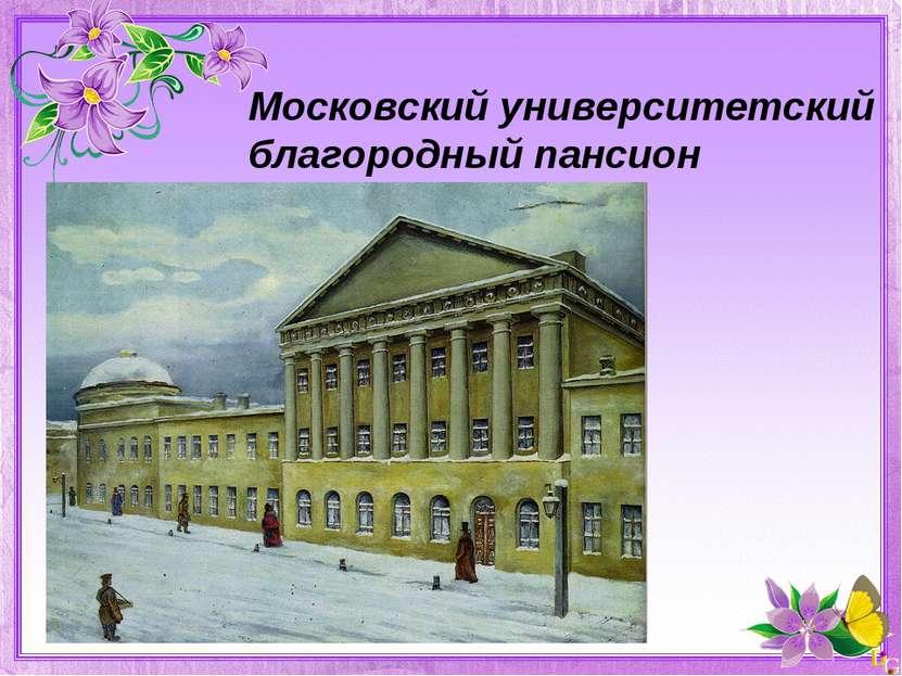 Московский университетский благородный пансион