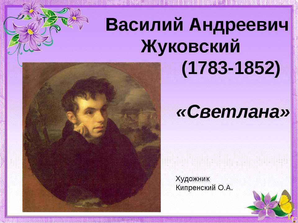 Василий Андреевич Жуковский (1783-1852) «Светлана» Художник Кипренский О.А.