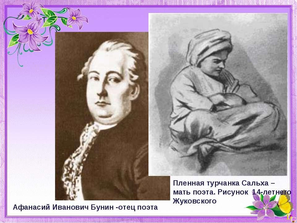 Афанасий Иванович Бунин -отец поэта Пленная турчанка Сальха – мать поэта. Рис...