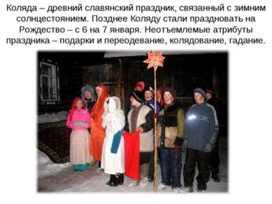 Коляда – древний славянский праздник, связанный с зимним солнцестоянием. Позд...