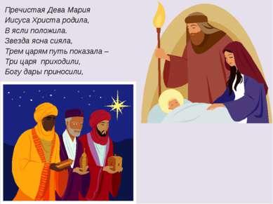Пречистая Дева Мария Иисуса Христа родила, В ясли положила. Звезда ясна сияла...
