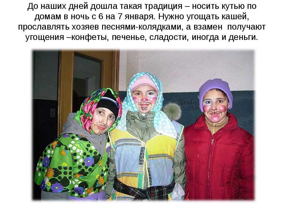 До наших дней дошла такая традиция – носить кутью по домам в ночь с 6 на 7 ян...