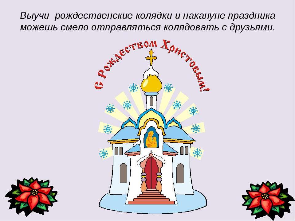 Выучи рождественские колядки и накануне праздника можешь смело отправляться к...