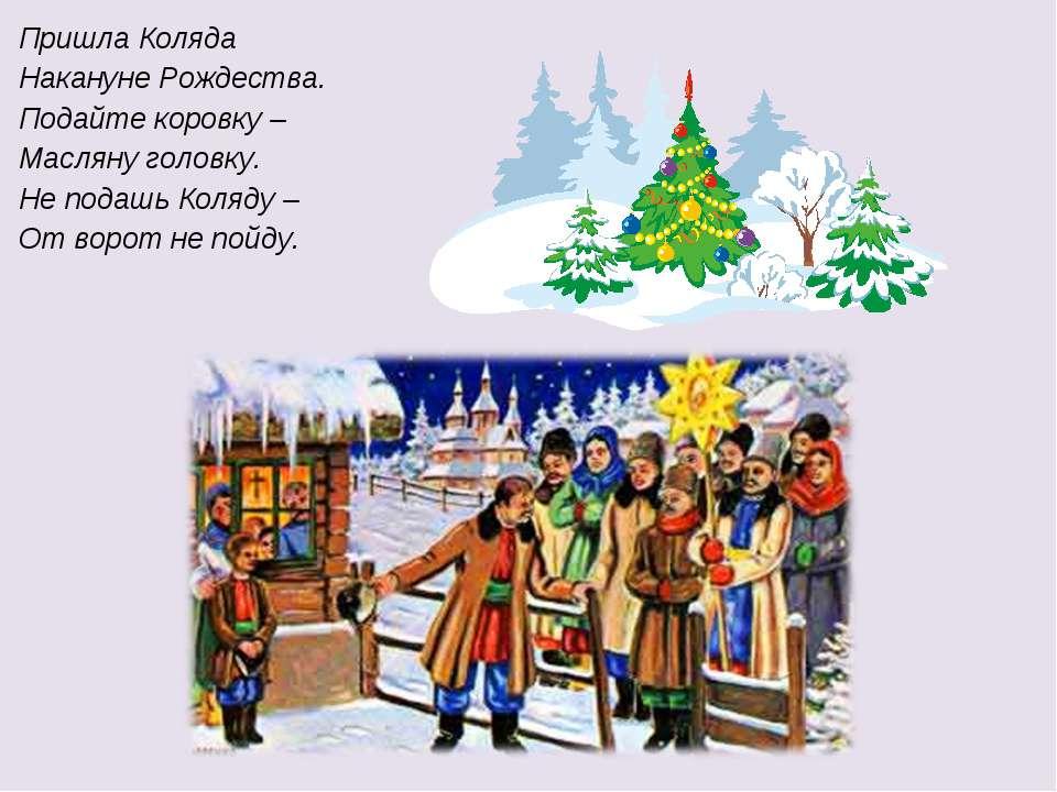 Пришла Коляда Накануне Рождества. Подайте коровку – Масляну головку. Не подаш...