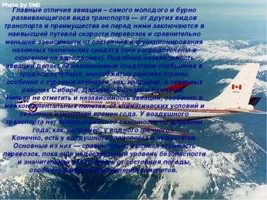 Главные отличия авиации – самого молодого и бурно развивающегося вида транспо...