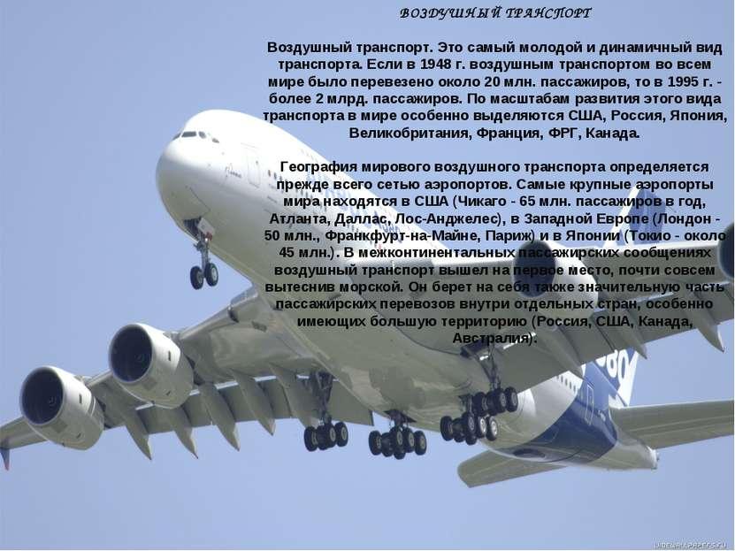 ВОЗДУШНЫЙ ТРАНСПОРТ Воздушный транспорт. Это самый молодой и динамичный вид т...
