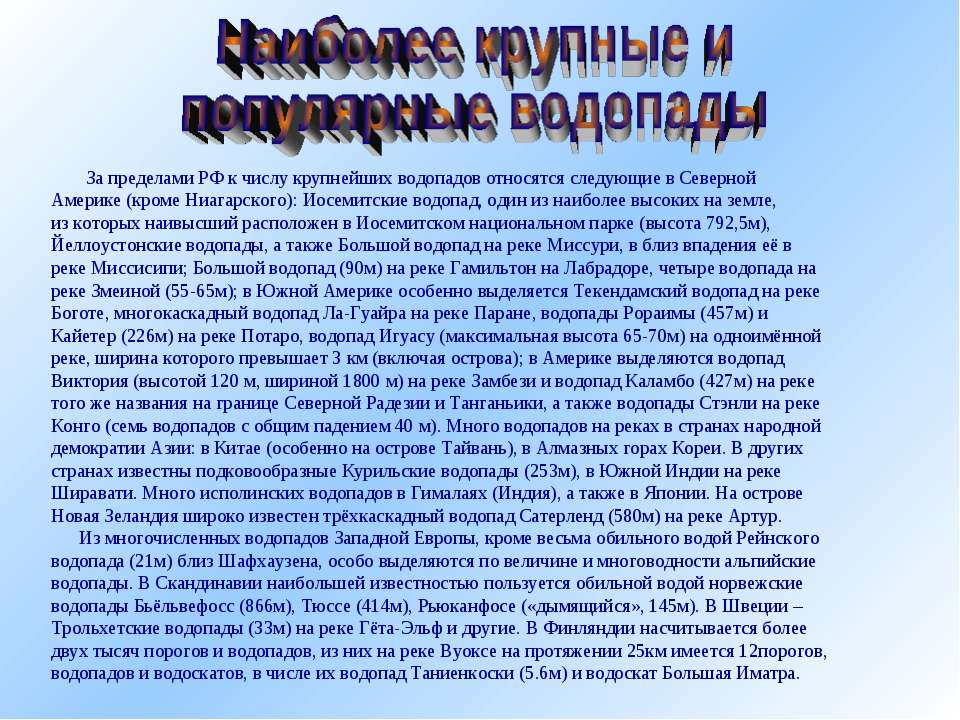 За пределами РФ к числу крупнейших водопадов относятся следующие в Северной А...