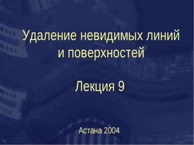 Удаление невидимых линий и поверхностей Астана 2004 Лекция 9