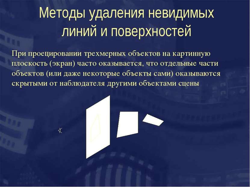 Методы удаления невидимых линий и поверхностей При проецировании трехмерных о...