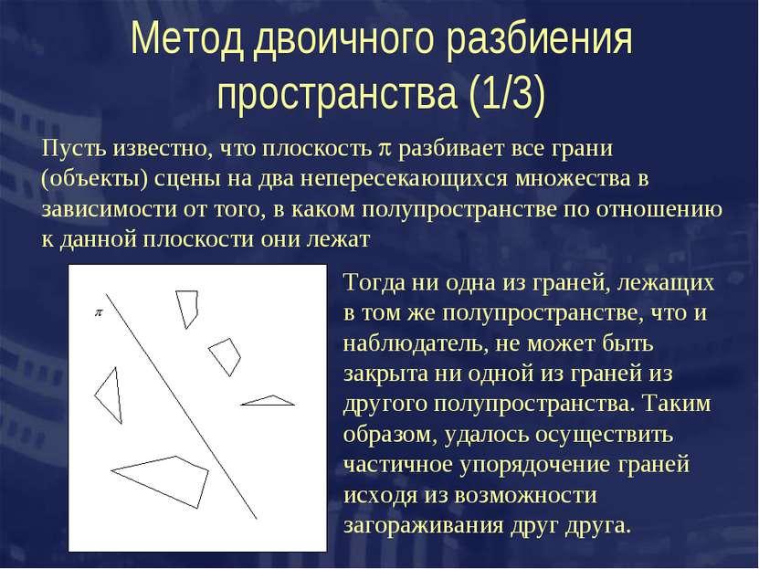 Метод двоичного разбиения пространства (1/3) Пусть известно, что плоскость ра...