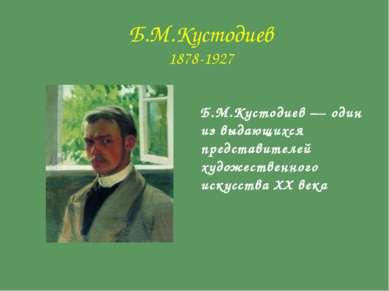 Б.М.Кустодиев 1878-1927 Б.М.Кустодиев — один из выдающихся представителей худ...