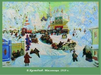 Б.Кустодиев. Масленица. 1919 г.