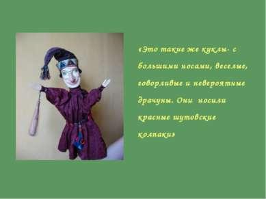 «Это такие же куклы- с большими носами, веселые, говорливые и невероятные дра...