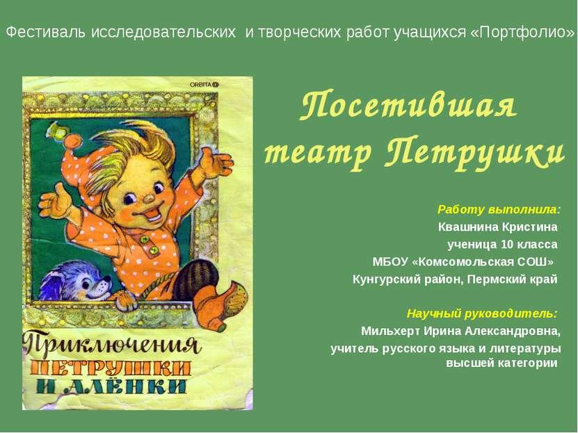 Посетившая театр Петрушки Работу выполнила: Квашнина Кристина ученица 10 клас...