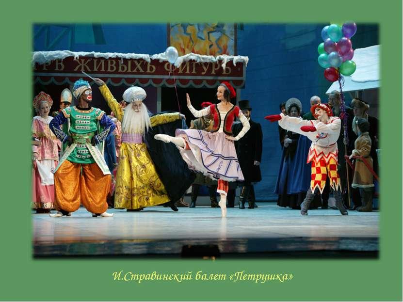 И.Стравинский балет «Петрушка»
