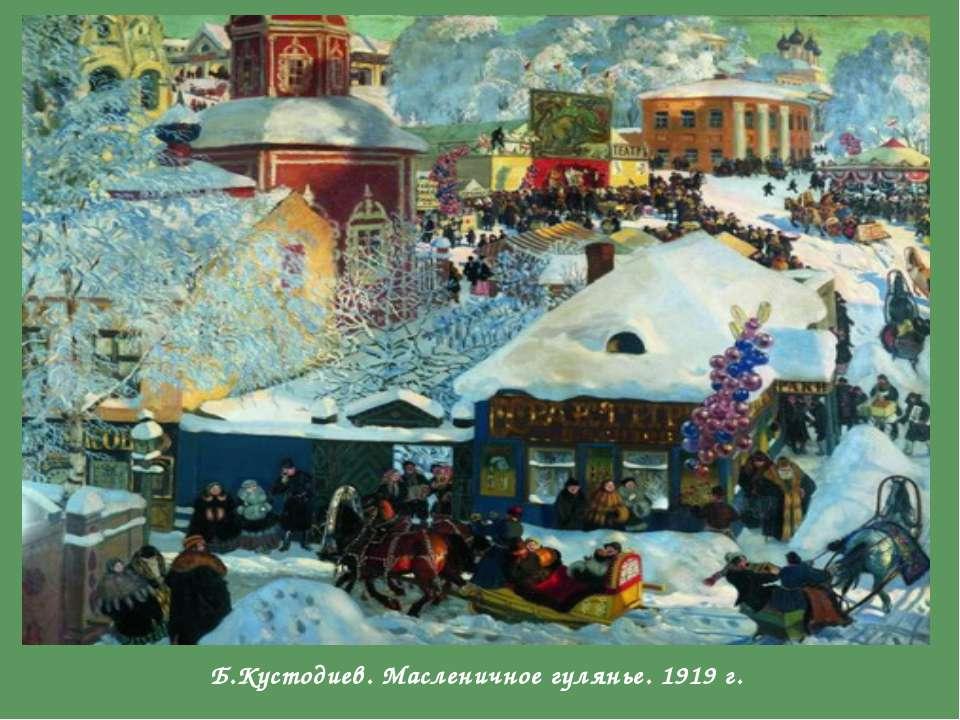 Б.Кустодиев. Масленичное гулянье. 1919 г.