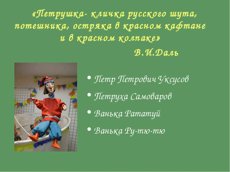 «Петрушка- кличка русского шута, потешника, остряка в красном кафтане и в кра...