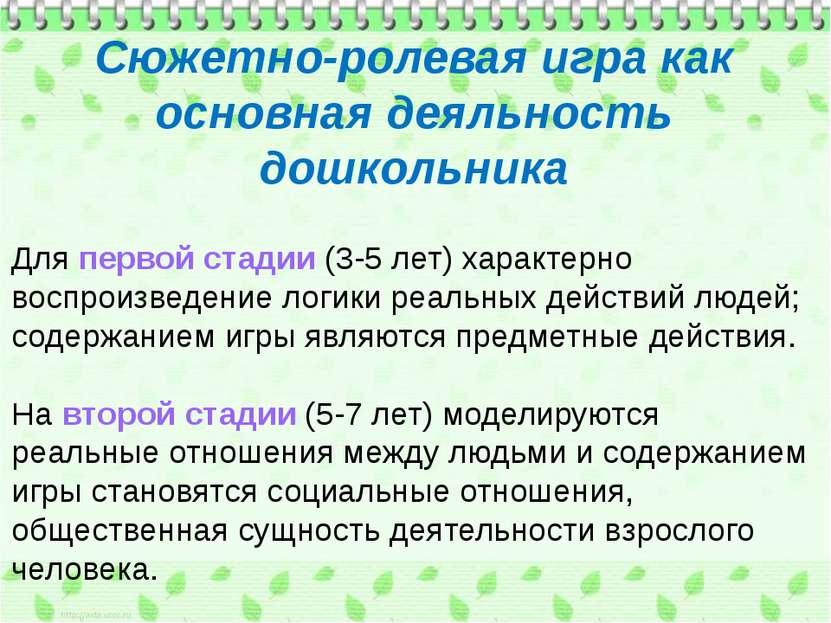 Сюжетно-ролевая игра как основная деяльность дошкольника Для первой стадии (3...