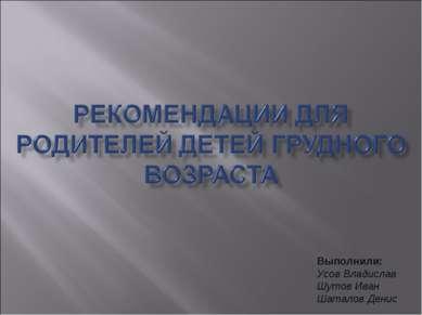 Выполнили: Усов Владислав Шутов Иван Шаталов Денис