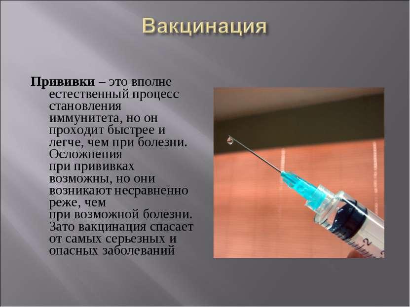Прививки – это вполне естественный процесс становления иммунитета, ноон прох...