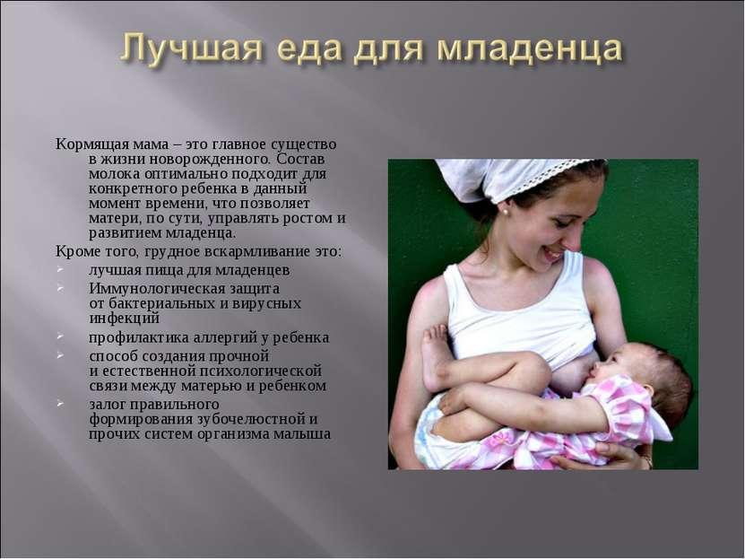 Кормящая мама – это главное существо вжизни новорожденного. Состав молока оп...