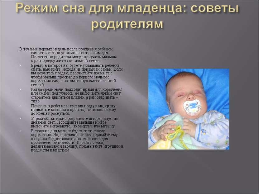 Втечение первых недель после рождения ребенок самостоятельно устанавливает р...
