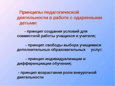 Принципы педагогической деятельности в работе с одаренными детьми:  ...
