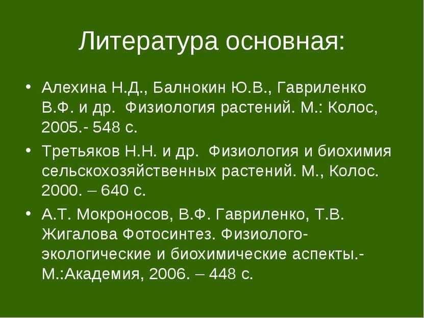 Литература основная: Алехина Н.Д., Балнокин Ю.В., Гавриленко В.Ф. и др. Физио...