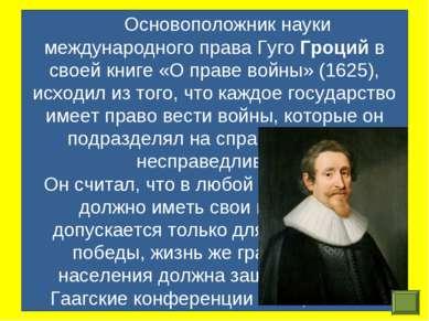 Основоположник науки международного права Гуго Гроций в своей книге «О п...