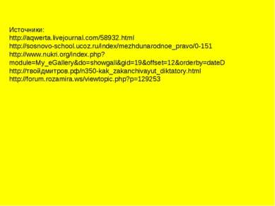 Источники: http://aqwerta.livejournal.com/58932.html http://sosnovo-school.uc...