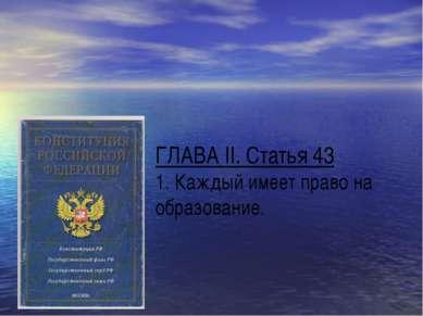 ГЛАВА II. Статья 43 1. Каждый имеет право на образование.
