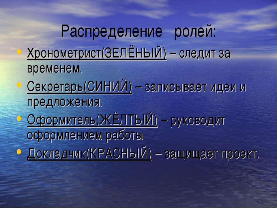 Распределение ролей: Хронометрист(ЗЕЛЁНЫЙ) – следит за временем. Секретарь(СИ...
