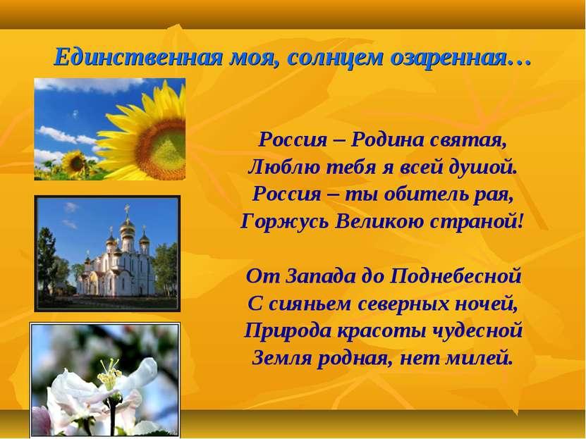 Единственная моя, солнцем озаренная… Россия – Родина святая, Люблю тебя я все...