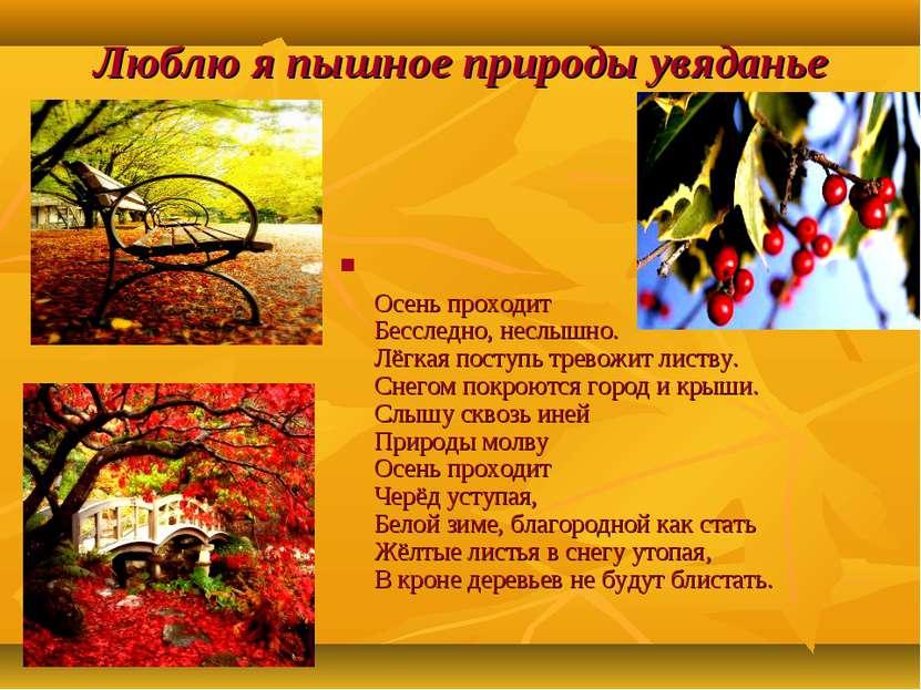 Люблю я пышное природы увяданье Осень проходит Бесследно, неслышно. Лёгкая по...