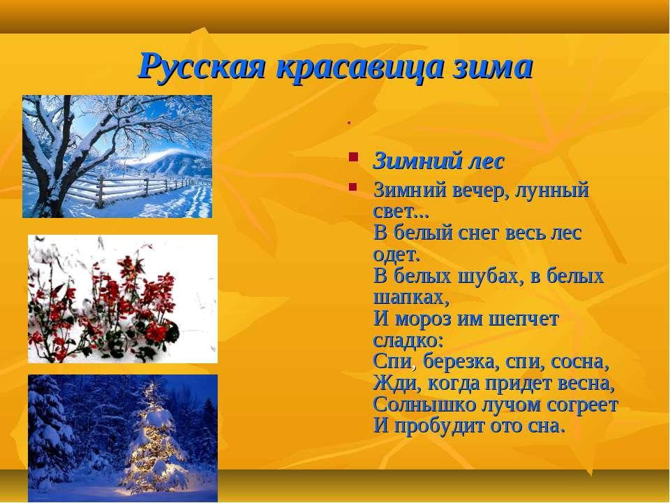 Русская красавица зима Зимний лес Зимний вечер, лунный свет... В белый снег в...