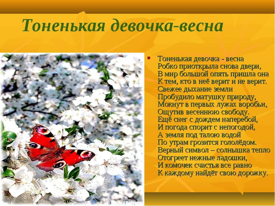 Тоненькая девочка - весна Робко приоткрыла снова двери, В мир большой опять п...