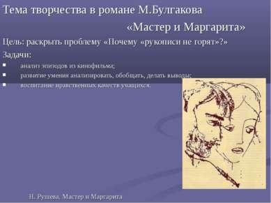 Тема творчества в романе М.Булгакова «Мастер и Маргарита» Цель: раскрыть проб...