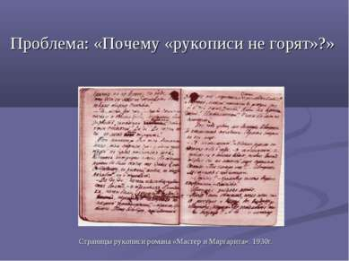 Проблема: «Почему «рукописи не горят»?» Страницы рукописи романа «Мастер и Ма...