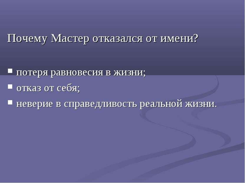 Почему Мастер отказался от имени? потеря равновесия в жизни; отказ от себя; н...
