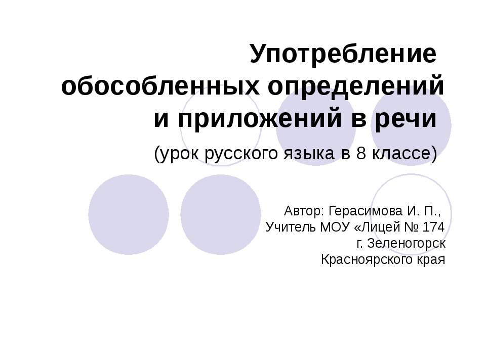 Употребление обособленных определений и приложений в речи (урок русского язык...