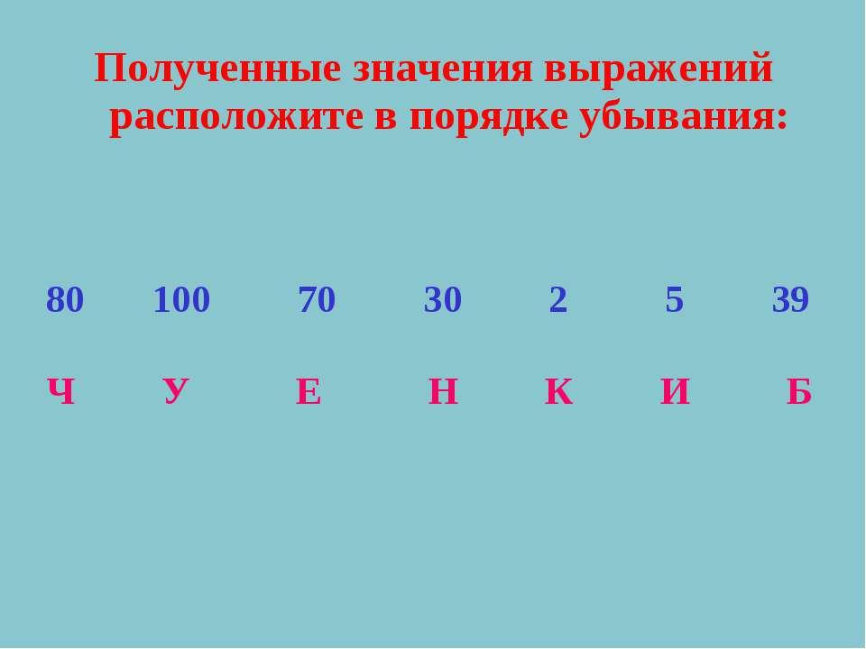 Полученные значения выражений расположите в порядке убывания: 80 100 70 30 2 ...