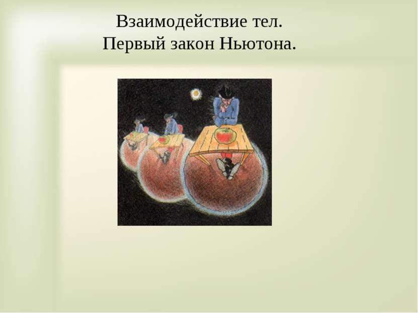 Взаимодействие тел. Первый закон Ньютона.